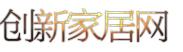中国创新家居网